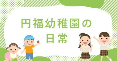 円福幼稚園の日常の画像