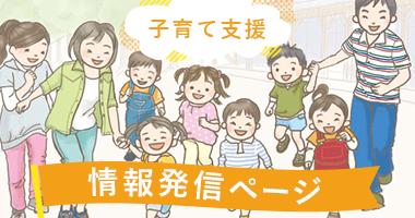 子育て支援情報発信ページの画像