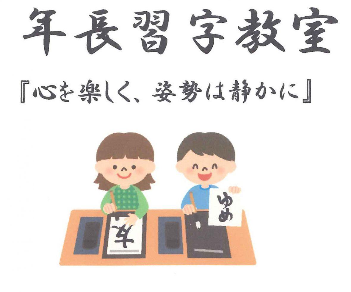 習字 教室
